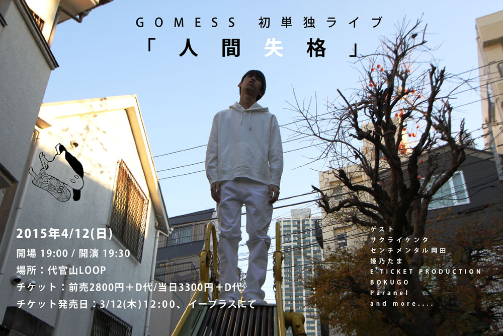 150318_GOMESS1stonemanLIVE_flyer