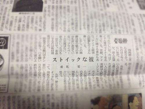 150807_nikkeishinbun