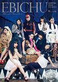 私立恵比寿中学 よみうりランド公演公式パンフレット『狂い咲きエビィーロード~終わりなき進級~』