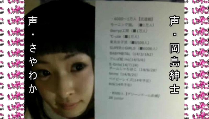 in01_idoltayouseijidai20132014_0005