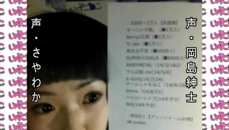 in01_idoltayouseijidai20132014_0008