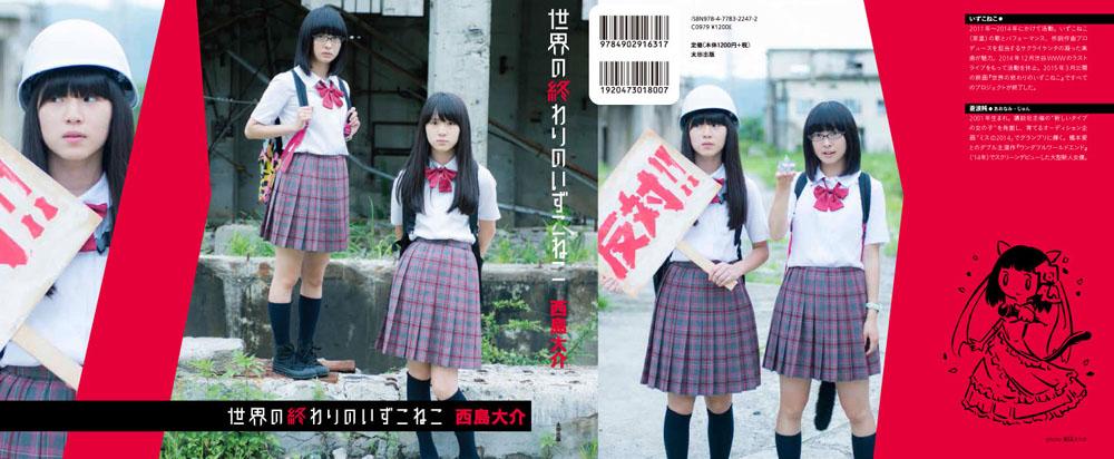 sekainoowarinoizukoneko_comic_0001-