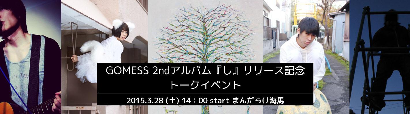 150328_gomess_mandarakekaiba