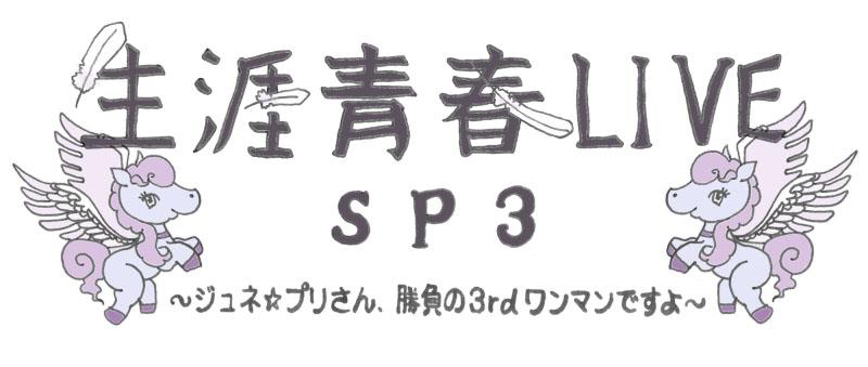 jp_3rdoneman