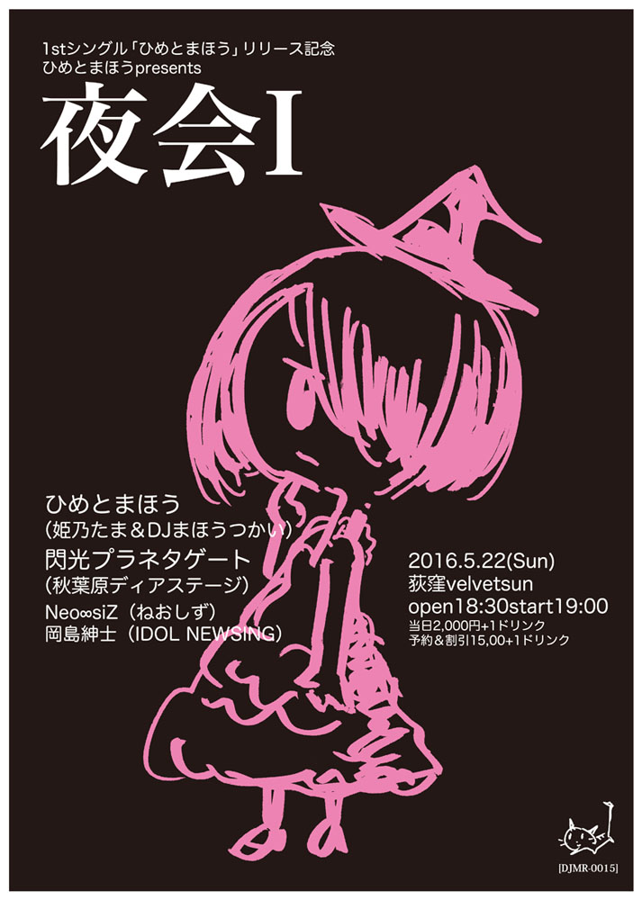 yakai_new_s