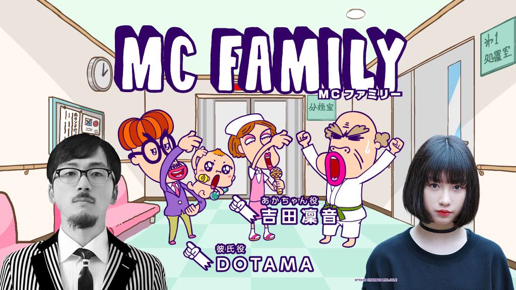 mcfamily2_namephoto