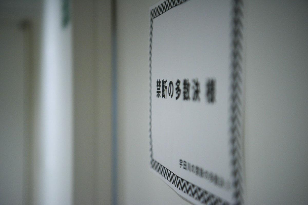 170316_utagawanokindannotasuuketsux_0001