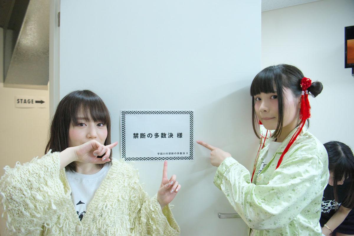 170316_utagawanokindannotasuuketsux_0091