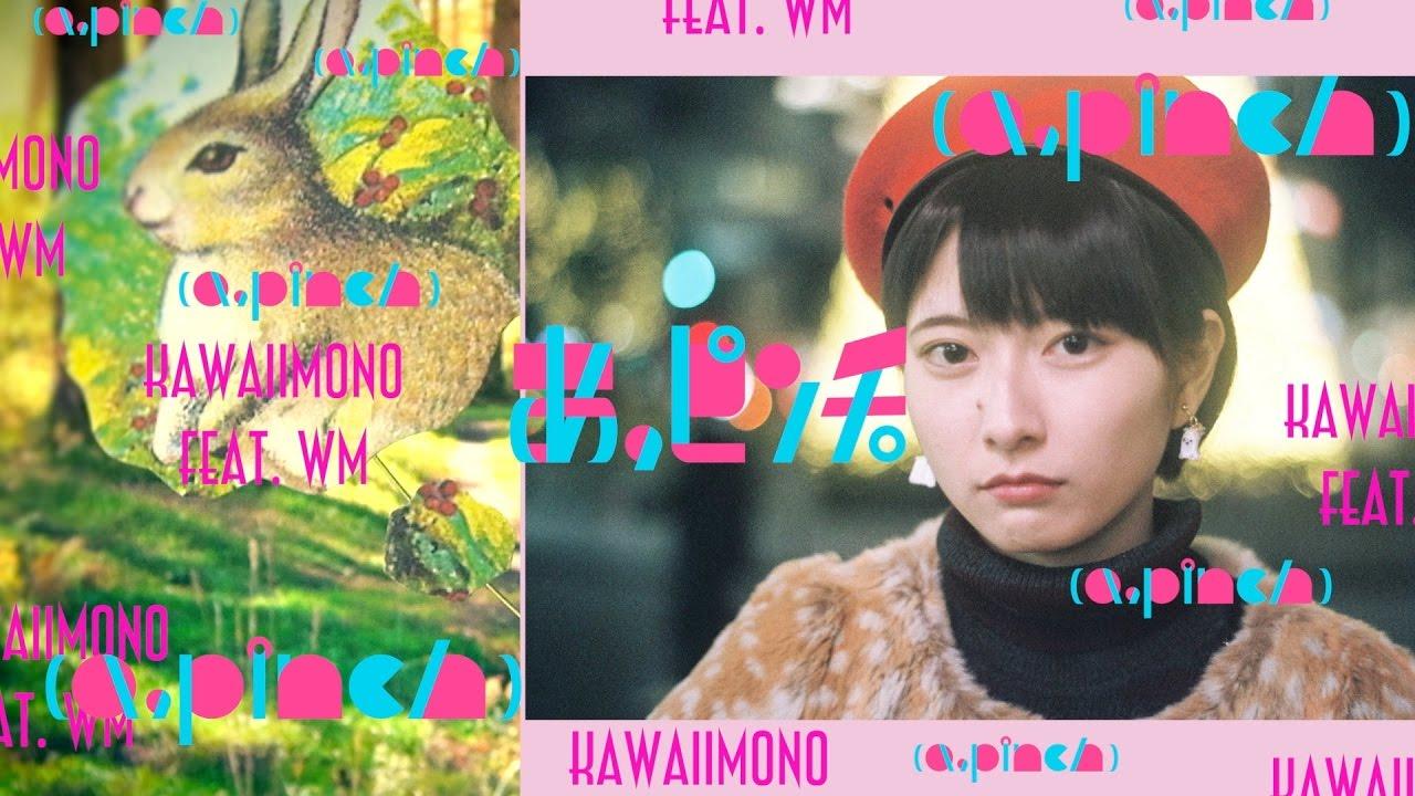 ap_kawaiimono_mv_0001